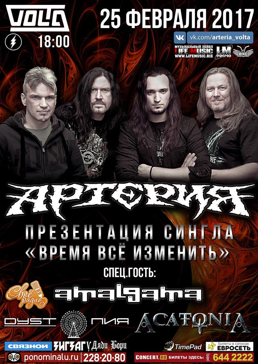 25_fevralya_ARTERIYa_1