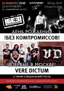 !БЕЗ КОМПРОМИССОВ! и VERE DICTUM / Москва/ 26.01.2017 @ GLASTONBERRY   Москва   Россия