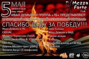 """Фестиваль """"Спасибо Деду За Победу!!!"""" / Москва / 05.05.2017 @ Москва   Россия"""