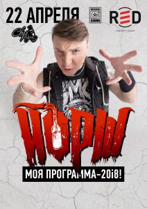 ЙОРШ / Москва / 22.04.2018 @ RED | Москва | Россия