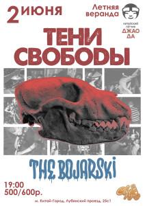 Тени Свободы / Москва / 02.06.2017 @ Москва | Россия
