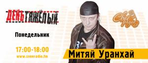 День Тяжелый / 28.05.2018