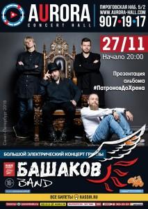 БАШАКОВ BAND / Санкт-Петербург / 27.11.2018 @ AURORA CONCERT HALL    Санкт-Петербург   Россия