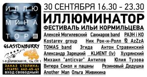 Иллюминатор / Москва / 30.09.2018 @ Glastonberry | Москва | Россия