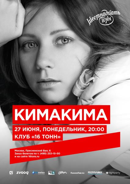 КимаКимаАфиша