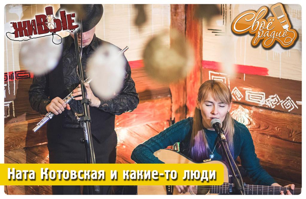 Ната Котовская и какие-то люди-2
