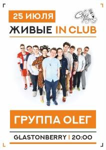 Группа OLEГ / Москва / 25.07.2018 @ Glastonberry   Москва   Россия