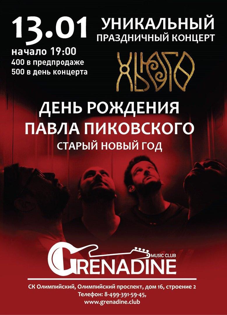 Пиковский&Хьюго_афиша