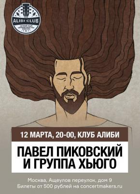 Пиковский_афиша