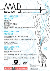 Open-air фестиваль MadSound / Москва / 21-23.07.2017 @ Москва | Россия