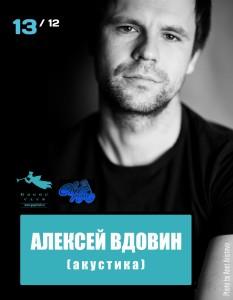 Алексей Вдовин / Москва / 13.12.2018 @ GOGOL CLUB | Москва | Россия