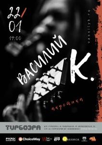"""Василий К. / Москва / 22.01.2017 @ Д/К """"Турбоэра""""   Москва   Россия"""
