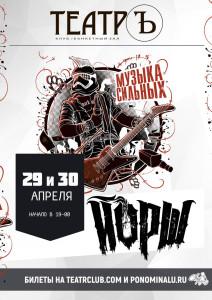 Йорш / Москва / 29.04.2017 @ Москва | Россия