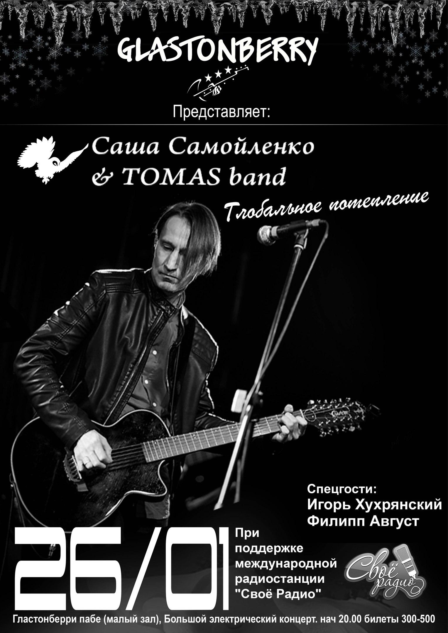 Саша Самойленко & TOMAS band / Москва / 26.01.2018 @ Glastonberry    Москва   Россия