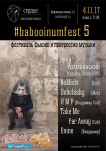 БабуинумФест / Санкт-Петербург / 04.11.2017 @ Санкт-Петербург | Россия