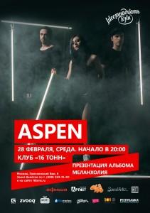 ASPEN / Москва / 28.02.2018 @ 16 Тонн   Москва   Россия
