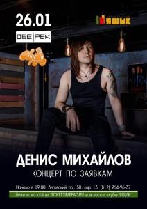 Денис Михайлов (Обе-Рек) / Санкт-Петербург / 26.01.2019 @ Ящик