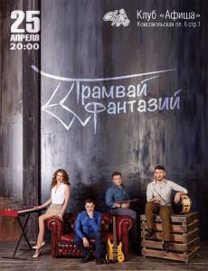Трамвай Желаний / 25.04.2018 / Москва @ Афиша | Москва | Россия