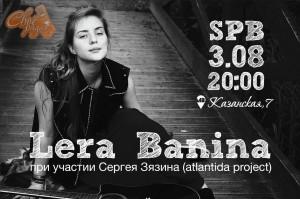 Lera Banina / Санкт-Петербруг / 03.08.2017 @ Санкт-Петербург | Россия