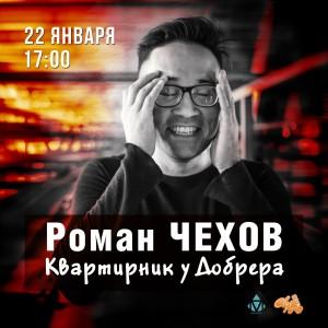 Роман Чехов (Чехонте) / Москва / 22.01.2017 @ Москва