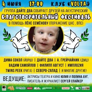Благотворительный акустический фестиваль / Москва / 04.06.2017 @ Москва | Россия