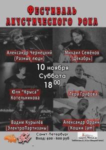 Рок-Акустика / Санкт-Петербург / 10.11.2018 @ Котельная   Санкт-Петербург   Ленинградская   Россия