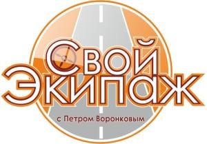 """""""Свой Экипаж"""" / 24.09.2017"""