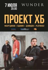 ХБ / Москва / 07.07.2017 @ Москва