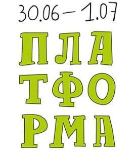 Фестиваль Платформа 2017 / Никольское / 30.06.-02.07.2017 @ Никольское | Московская область | Россия