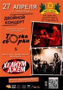 Хелиум Джем и Точка Сборки / Москва / 27.04.2017 @ Москва   Россия