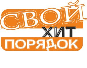 Свой ХИТ-ПОРЯДОК / 28.10.2017