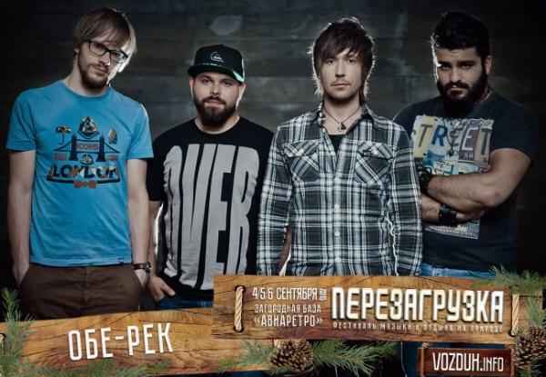 Перезагрузка / Обе-Рек
