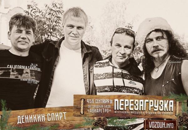 Перезагрузка / Деникин Спирт