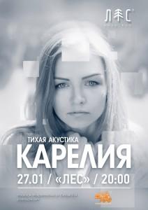 Карелия / Москва / 27.01.2017 @ Москва