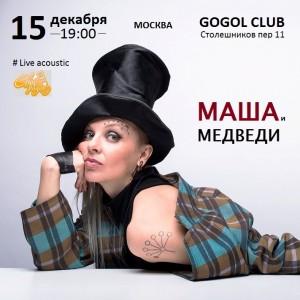 Маша и Медведи / Москва / 15.12.2018 @ GOGOL CLUB | Москва | Россия