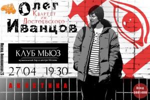 Квартет им. Достоевского / Москва / 27.04.2017 @ Москва