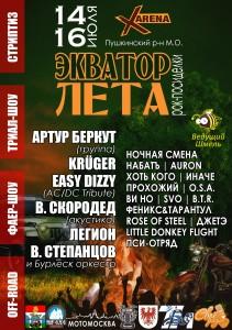 "Фестиваль ""ЭКВАТОР ЛЕТА 2017"" / Москва / 14-16.07.2017 @ Москва"
