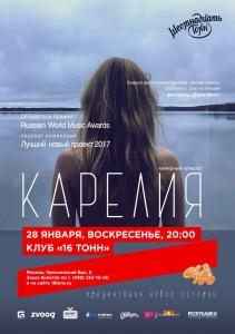 Карелия / Москва / 28.01.2018 @ Москва   Россия