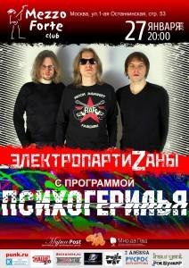 ЭлектропартиZаны / Москва / 27.10.2018 @ Москва | Россия