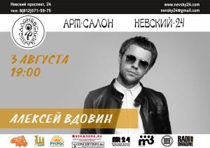 Алексей Вдовин - НедРа / Санкт-Петербруг / 03.08.2017 @ Санкт-Петербург | Россия