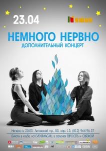 Немного Нервно / Санкт-Петербург / 23.04.2017 @ Санкт-Петербург