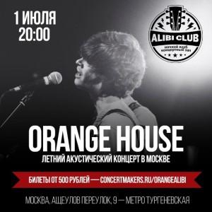 Orange House / Москва / 01.07.2017 @ Москва | Россия