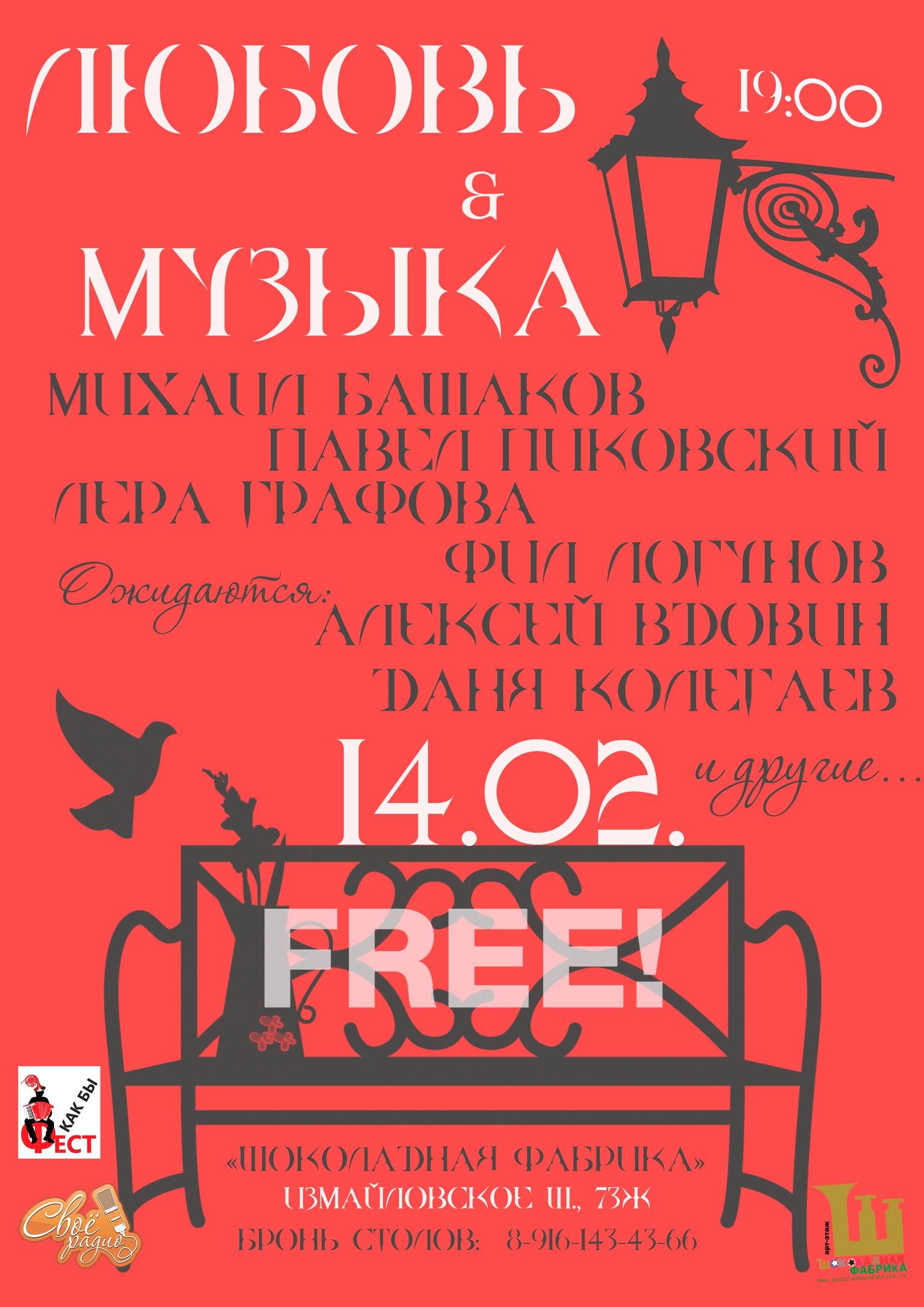 Михаил Башаков Башаков Live In The Rock Bar