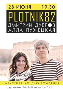Plotnik82 / Москва / 28.06.2017 @ Москва