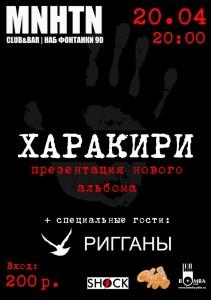 ХАРАКИРИ / Санкт-Петербург / 20.04.2018 @ Манхэттен | Санкт-Петербург | Россия