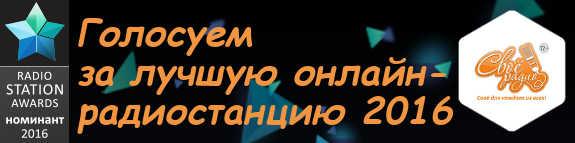 Голосование за лучшую онлайн-радиостанцию во всероссийской премии в области радиовещания