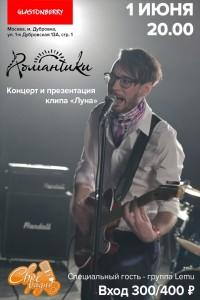 Rомантики / Москва / 01.06.2017 @ Москва | Россия