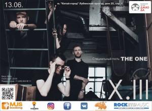 X.III / Москва / 13.06.2017 @ Москва   Россия