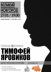 СЕРДЦЕ ДУРАКА / Великий Новгород / 27.01.2017 @ Великий Новгород