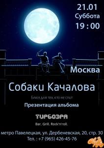 Собаки Качалова / Москва / 21.07.2017 @ Москва